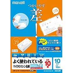 maxell M21131N3-10F マイクロミシン名刺ラベル カラーレーザー対応普通紙 両面 厚手 A4 10面 10枚【お取り寄せ】