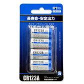 BPS 電池企画販売 カメラ用リチウム電池 CR123A 4本パック CR123A-4P【メール便配送】