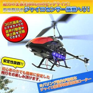 カメラ付 ジャイロ搭載 BIGラジコンヘリコプター LH1201D