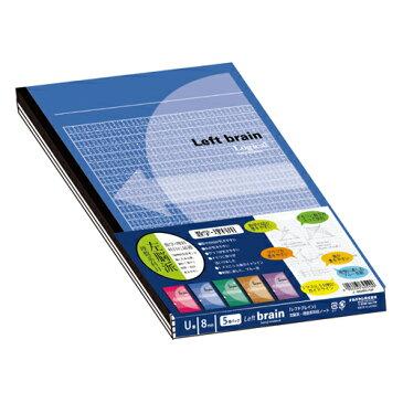 ナカバヤシ ロジカルノート 5冊パック 左脳派 理数系科目向け ノ-B548U-5P【お取り寄せ】