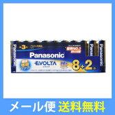 【メール便専用・送料無料】パナソニック エボルタ 単3形アルカリ乾電池 8+2本パック LR6EJSP/10S