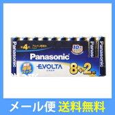 【メール便専用・送料無料】パナソニック エボルタ 単4形アルカリ乾電池 8+2本パック LR03EJSP/10S