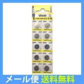 【メール便・ゆうパケット便専用・送料無料】Vinnic アルカリボタン電池 LR44 AG13 L1154F 10個パック