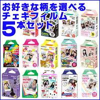 自由に選べるフジフィルムチェキフィルムキャラクタータイプ5本セット【50枚】