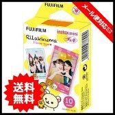 【メール便】FUJIFILM(フジフィルム)チェキフィルム リラックマ