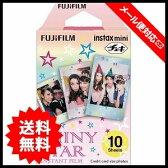 【メール便】FUJIFILM(フジフィルム)チェキフィルム シャイニースター