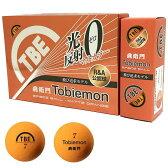 TOBIEMON (飛衛門)R&A公認ゴルフボール 視認性抜群蛍光マットカラー 2ピース・ネオン・マット・オレンジ・12球 T-B2MO