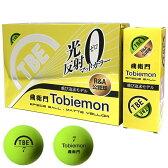 TOBIEMON (飛衛門)R&A公認ゴルフボール 視認性抜群蛍光マットカラー 2ピース・ネオン・マット・イエロー・12球 T-B2MY