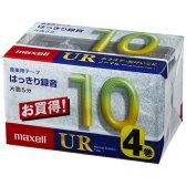 マクセル オーディオカセットテープ 10分 4巻パック maxell UR-10M 4P【お取り寄せ】