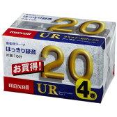 マクセル オーディオカセットテープ 20分 4巻パック maxell UR-20M 4P【お取り寄せ】