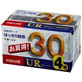 マクセル オーディオカセットテープ 30分 4巻パック maxell UR-30M 4P【お取り寄せ】