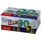 マクセル オーディオカセットテープ 90分 3巻パック maxell UR-90M 3P【お取り寄せ】