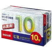 マクセル オーディオカセットテープ 10分 10巻パック maxell UR-10M 10P