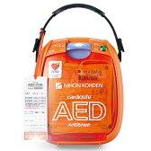 日本光電 自動体外式除細動器 カルジオライフ AED-3100 進化を続けるオレンジ色の純国産AED