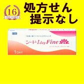 シード ワンデーファイン ユーブイ SEED 1dayFine UV 30枚入)【メール便発送】 【4営業日出荷】