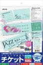【ネコポス便・代引き不可】エーワン 手作りチケット5面半券付ブルー 【4906186514736】