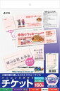 【ネコポス便・代引き不可】エーワン 手作りチケット8面付半券付ピンク 【4906186514750】