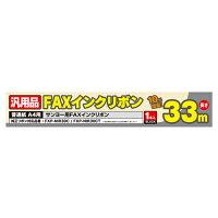 【お取り寄せ】MCO(ミヨシ)サンヨー製FXP-NIR30C対応10%増量FAXインクリボン33mFXS33SA-1