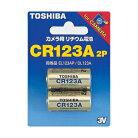 【ポスト投函便専用商品・送料無料】東芝 リチウム電池 CR123A 2本x2パック(4本) CR123AG2P