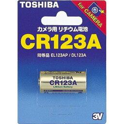 【ポスト投函・ネコポス・代引き不可】東芝 TOSHIBA カメラ用リチウム電池 CR123AG