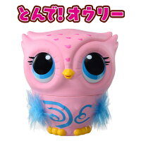 【8月10日発売ご予約承り中】タカラトミーオムニボットとんで!オウリードリーミーピンク本当に飛び立つフクロウ新感覚お世話ペット