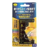 旭電機化成スマイルキッズ充電池チェッカーADC-09