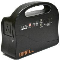 クマザキエイム(Bearmax) ポータブル電源 EP-100R エネポルタ(ENEPORTA)