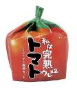 *ミニトマト栽培セット 私は完熟ウレウレトマト GD-431