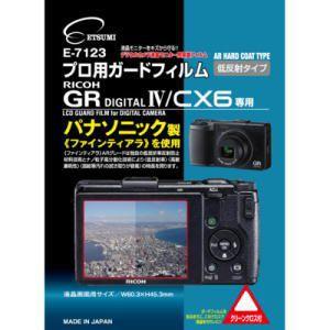 *エツミ プロ用ガードフィルム(リコー GR DIGITAL III/ IV/ CX5/CX6 専用)E-7123 【お取り寄...