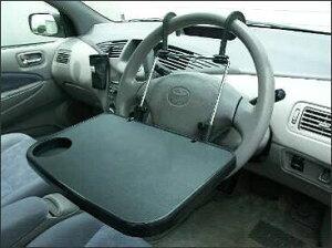 【送料無料】車内でのパソコンデスクに最適!車内クイックテーブル