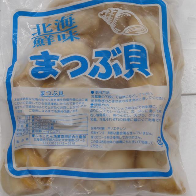 【#元気いただきますプロジェクト】 北海道真つぶ500g生冷凍