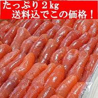 たらこタラコたらこ業務用切子たっぷり2kg北海道古平からお届け訳ありお試しイタリアレストランにも納入プロも認める味です送料無料