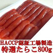 たらこタラコ特選たらこ800g北海道古平からお届け贈答用ご当地グルメ北海道海産物ギフト安心安全のHACCP認証工場で製造されていますたらこ