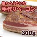 厳選した北海道産豚肉を使用!手づくりベーコン
