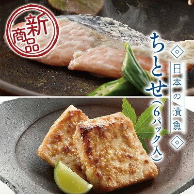 〈水産物応援〉レンジ対応<龍宮伝>日本の漬魚ちとせ