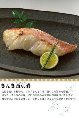 <送料無料>【龍宮伝・松風】銀鱈、きんき、かじきまぐろなど豪華魚種詰合せ**自然の味わいを大切に選りすぐりの魚を吟味して仕込んだ漬魚※沖縄・離島・海外への発送不可