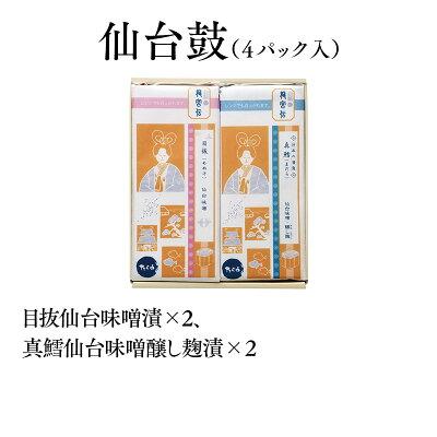送料無料仙台味噌が風味良く香る逸品。