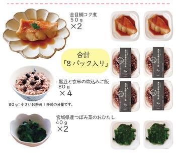 期間限定お買得【送料無料】和の健康膳セット食べきりサイズ※北海道・中国・四国・九州へは送料500円を要します。煮魚惣菜無添加レンジ対応個食冷凍中元歳暮ギフトのし対応