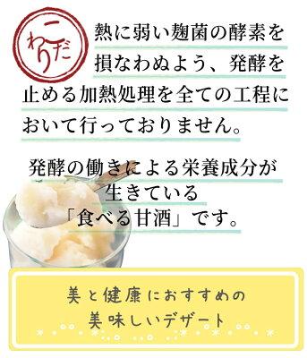 <送料込>米麹デザート甘酒セット(専用スチロール箱入り)※麹菌の酵素の働きを損なわぬよう加熱処理をしていません!発酵の栄養成分が生きている甘酒です。※沖縄・離島・海外への発送不可
