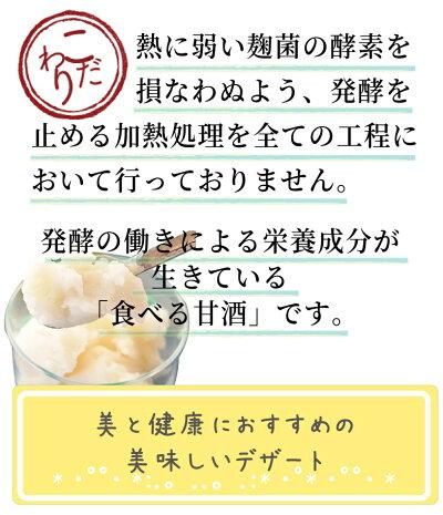 米麹デザート甘酒(単品)**宮城県産の米と米麹、日本の天然水だけで作りました。麹菌の酵素の働きを損なわぬよう熱処理をしていません!発酵の栄養成分が生きている甘酒です。うれしい食べきりサイズ。