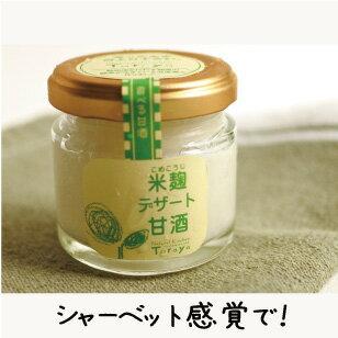 米麹デザート甘酒8個入**宮城県産の米と米麹、日本の天然水だけで作りました。製造から保存まで加熱処理を行わないので麹菌の酵素の働きが生きています。ギフトにもすすめ!