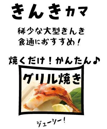 きんきカマ徳用袋大型サイズのきんきのカマグリル焼き、煮つけに最高!居酒屋気分キチジきんききんきん吉次