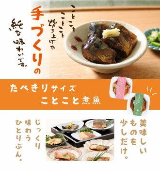 【送料無料】食べきりサイズ・ことこと煮魚セット<めぐみ>レンジで手づくりの味※北海道・中国・四国・九州へは送料500円を要します。煮魚惣菜無添加レンジ対応個食冷凍中元歳暮ギフトのし対応
