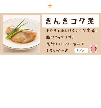 NEW【送料無料】食べきりサイズ・ことこと煮魚セット<ほほえみ>8パック入りレンジで手づくりの味※北海道・中国・四国・九州へは送料500円を要します。煮魚惣菜無添加レンジ対応個食冷凍中元歳暮ギフトのし対応