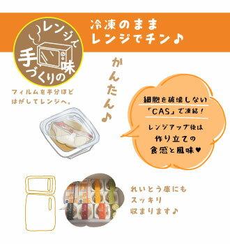 NEW【送料無料】食べきりサイズ・ことこと煮魚セット<さち>8パック入りレンジで手づくりの味※北海道・中国・四国・九州へは送料500円を要します。煮魚惣菜無添加レンジ対応個食冷凍中元歳暮ギフトのし対応