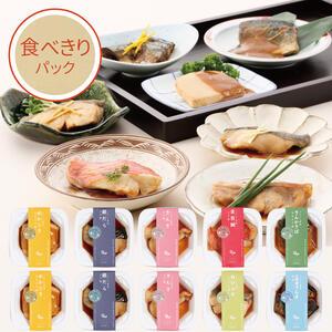 【送料無料】めぐみ10P食べきりサイズことこと煮魚・レンジで手づくりの味※北海道・中国・四国・九州へは送料500円を要します。煮魚 惣菜 無添加 レンジ対応 個食 冷凍 中元 歳暮 ギフト のし対応