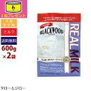【オーガニック缶詰1缶おまけ】BLACKWOOD ブラックウッド【リアルミルク】600g×2袋 全犬種・全年齢対応 粉ミルク 100%天然由来成分【200g×3の小分け】【ポイント10倍】【送料無料(北海道・沖縄・離島は有料)】