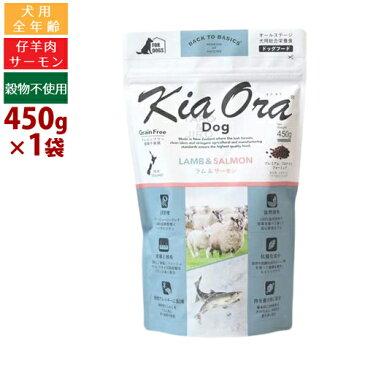 Kia Ora キアオラ ドッグフード【ラム&サーモン】450g 全年齢用ドライフード ラム肉 サーモン 穀物不使用 食物アレルギー対応