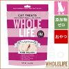 【タロジロライト便】WholeLife猫用おやつピュアサーモン(鮭)フリーズドライ無添加28g【送料110円】