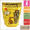 【NEW】CARNA4犬用トリーツおやつスクウェアビスケット発芽種子使用全年齢454g【ポイント10倍】